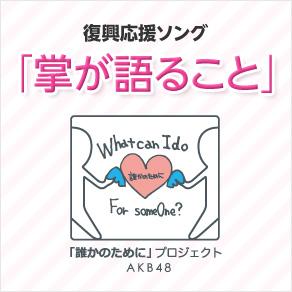 AKB48_pic_jacket